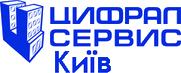 Цифрал-Сервис Киев