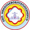 ОКП Миколаївоблтеплоенерго