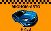 Такси «Эконом-Авто»Киев
