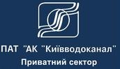 ПАТ АК «Київводоканал»