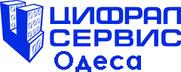 Цифрал-Сервис Одесса