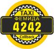 Такси ФЕМИДА 4242